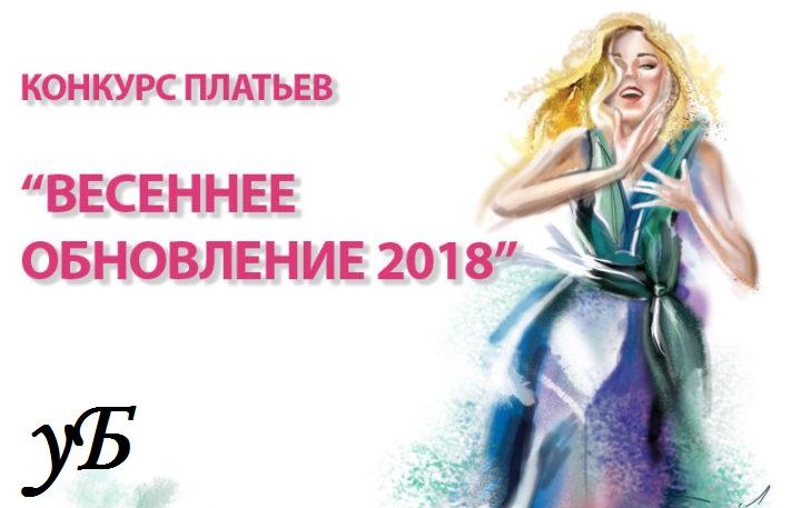 Обзор на конкурс «Весеннее обновление 2018»