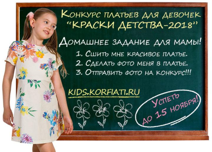 Обзор на третий Международный Конкурс детских платьев «Краски детства 2018»