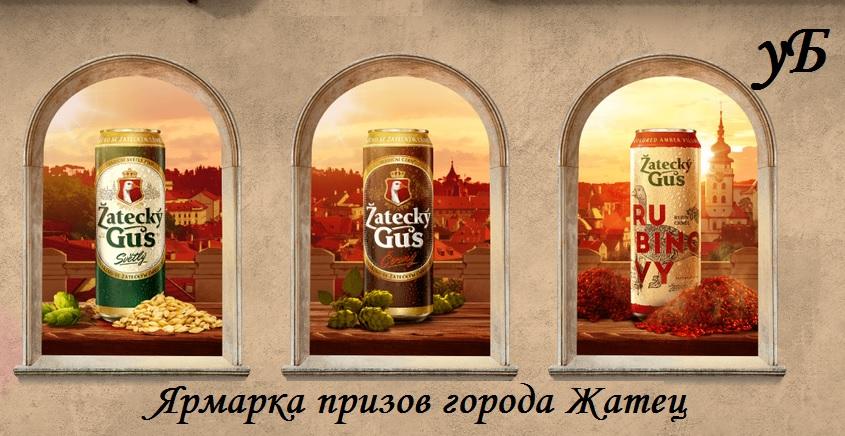 Обзор на акцию «Ярмарка призов города Жатец»
