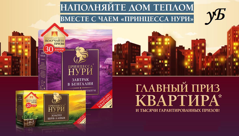 Обзор на акцию Наполняйте дом теплом вместе с чаем «Принцесса НУРИ»